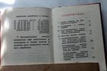 Партийный билет КПСС в обложке + устав + 2 уч. карточки, фото №6
