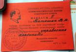 Партийный билет КПСС в обложке + устав + 2 уч. карточки, фото №8