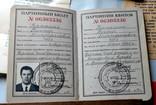 Партийный билет КПСС в обложке + устав + 2 уч. карточки, фото №10