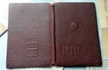 Партийный билет КПСС в обложке + устав + 2 уч. карточки, фото №12