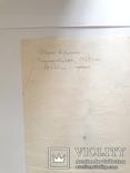 Два ранних рисунка ЗХУ Ерёмина Б.А. + блокнот с набросками, фото №4