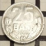 Молдова 25 бані, 2005
