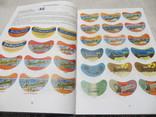 Книга 1 Пивоварені заводи України Каталог пивних етикеток 1960-2000 фото 4