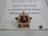 Знак воин-спортсмен +доки., фото №3
