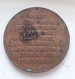 Медаль фрегат святой Николай, фото №3