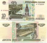 Russia Россия - 10 Rubles 1997 XF- Pick 268a без мод, фото №2