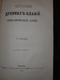 1883 Остатки древних зданий Киево-Печерской Лавры, фото №2