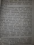 1883 Остатки древних зданий Киево-Печерской Лавры, фото №7