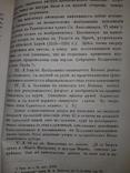 1883 Остатки древних зданий Киево-Печерской Лавры, фото №9