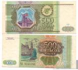 Russia Россия - 500 Rubles 1993 aUNC P. 256, фото №2