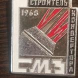 Строителю конвертера Енакиевский металлзавод 1968 г., фото №2