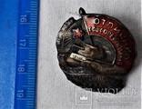 Знак ОСС Отличник соцсоревнования Наркомтанкопрома СССР, копия, фото №3