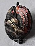 Знак ОСС Отличник соцсоревнования Наркомтанкопрома СССР, копия, фото №10