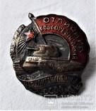 Знак ОСС Отличник соцсоревнования Наркомтанкопрома СССР, копия, фото №13