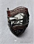 Знак ОСС Отличник соцсоревнования Минтрансстроя СССР, копия, №347, лмд, фото №3