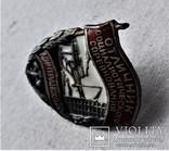 Знак ОСС Отличник соцсоревнования Минтрансстроя СССР, копия, №347, лмд, фото №12