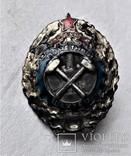 Знак Почетный шахтер СССР, копия, 1947г, №657, фото №2