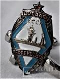 Знак Всесоюзное первенство ДОСААФ СССР Москва военно-морское, копия, №47, 1950г, фото №2