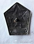 Знак ОСМУ-10 Наркомстрой СССР, копия, №2394, 1940 год, огромный, фото №10