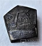 Знак ОСМУ-10 Наркомстрой СССР, копия, №2394, 1940 год, огромный, фото №2