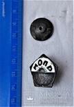 Знак МОПР Международное общество помощи репессированным, СССР, копия, №411, 1922г, фото №4