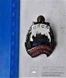 Знак Почетному работнику морского флота СССР, копия, №047, фото №4