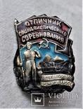 Знак ОСС Отличник золотоплатиновой промышленности СССР, копия, 1950г, №1494, фото №3