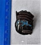 Знак ОСС Отличник золотоплатиновой промышленности СССР, копия, 1950г, №1494, фото №5