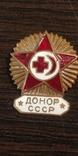 Донор СССР, фото №2