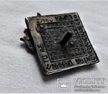 Знак За Отличную артиллерийскую стрельбу, РККА, копия, №0447, 1936г, фото №9