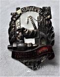 Знак Отличный сантехмонтажник МСПТИ СССР, копия, 1946г, №0834, фото №2