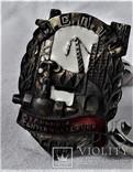 Знак Отличный сантехмонтажник МСПТИ СССР, копия, 1946г, №0834, фото №3