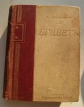Египет В.Андреевский СПб. 1886г., фото №2