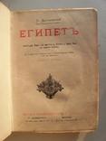 Египет В.Андреевский СПб. 1886г., фото №3