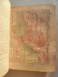 Египет В.Андреевский СПб. 1886г., фото №4
