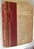 Египет В.Андреевский СПб. 1886г., фото №10