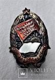 Знак Отличник народного просвещения Наркомат просвещения БССР, копия, 1944-46гг, №411, фото №2