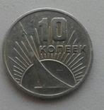 10 коп 1967 50 лет Октября, фото №3