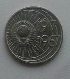 10 коп 1967 50 лет Октября, фото №4