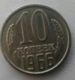 10 коп 1966, фото №2
