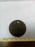 Увольнительный жетон 14-й гусарский Митаевский полк, фото №2