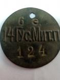 Увольнительный жетон 14-й гусарский Митаевский полк, фото №4