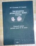Тисячоріччя древніх монет Русі (Каталог златників і срібників) З підписами авторів., фото №2
