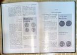 Тисячоріччя древніх монет Русі (Каталог златників і срібників) З підписами авторів., фото №6