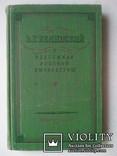 Белинский о классиках русской литературы. 1958 г., фото №2