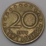 Болгарія 20 стотинок, 1999