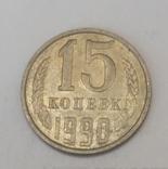 СРСР 15 копійок, 1990