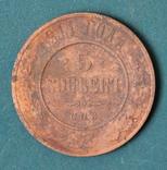 5 копеек 1911(2), фото №2