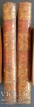 Начальные основания естественной истории. В. Севергин. 1791 - 1794 года., фото №2