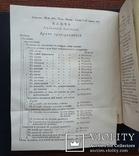 Начальные основания естественной истории. В. Севергин. 1791 - 1794 года., фото №7